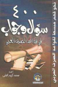 c6aaf 735 - تحميل كتاب 400 سؤال وجواب في قواعد الصرف العربي pdf لـ سعد كريم الفقي