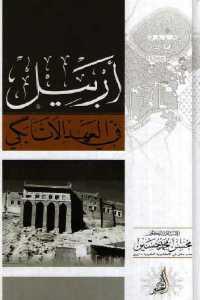 cd0b4 738 - تحميل كتاب أربيل في العهد الأتابكي pdf لـ الدكتور محسن محمد حسين