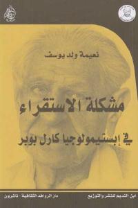 d0b4d 624 - تحميل كتاب مشكلة الاستقراء في إبستمولوجيا كارل بوبر pdf لـ نعيمة ولد يوسف