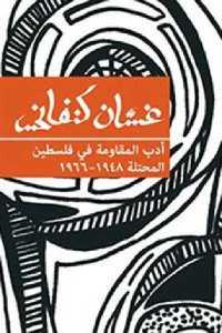 d58e1 676 - تحميل كتاب أدب المقاومة في فلسطين المحتلة 1948 - 1966 pdf لـ غسان كنفاني