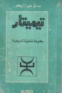 dc300 590 - تحميل كتاب تيميتار - مجموعة شعرية أمازيغية pdf لـ صدقي علي أزايكو
