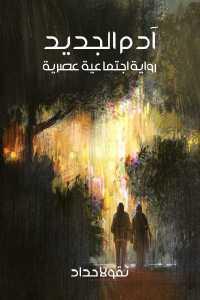 dda08 684 - تحميل كتاب آدم الجديد - رواية اجتماعية عصرية pdf لـ نقولا حداد