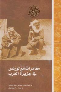 e02be 627 - تحميل كتاب مغامرات مع لورنس في جزيرة العرب pdf لـ لويل توماس