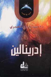e8c32 681 - تحميل كتاب إدرينالين pdf لـ د. أحمد خيري العمري