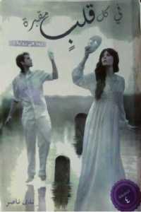 ef3b1 608 - تحميل كتاب في كل قلب مقبرة - رواية pdf لـ ندى ناصر