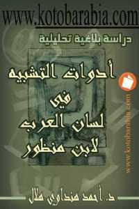 efc8e 687 - تحميل كتاب أدوات التشبيه في لسان العرب لابن منظور pdf لـ د.أحمد هنداوي هلال