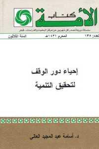 f4bd1 768 - تحميل كتاب إحياء دور الوقف لتحقيق التنمية pdf لـ د. أسامة عبد المجيد العاني