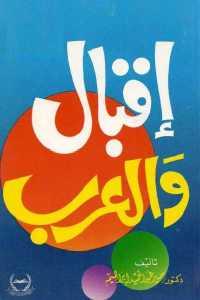 016ed 813 - تحميل كتاب إقبال والعرب pdf لـ دكتور سمير عبد الحميد إبراهيم