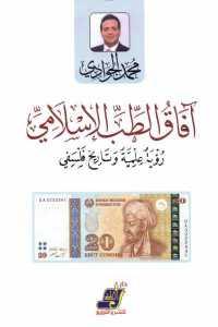 1bf98 808 - تحميل كتاب آفاق الطب الإسلامي - رؤية علمية وتاريخ فلسفي pdf لـ محمد الجوادي