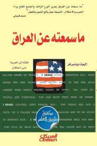 24cdf 932 - تحميل كتاب ما سمعته عن العراق pdf لـ إليوت وينبرغر