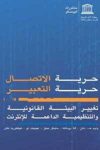 4b591 869 - تحميل كتاب حرية الاتصال، حرية التعبير : تغيير البيئة القانونية والتنظيمية الداعمة للإنترنت pdf لـ مجموعة مؤلفين