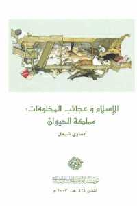 55a63 964 - تحميل كتاب الإسلام وعجائب المخلوقات : مملكة الحيوان pdf لـ آنماري شيمل