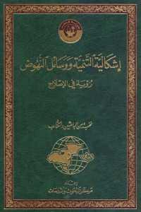 6daaa 795 - تحميل كتاب إشكالية التنمية ووسائل النهوض - رؤية في الإصلاح pdf لـ نخبة من الباحثين والكتاب