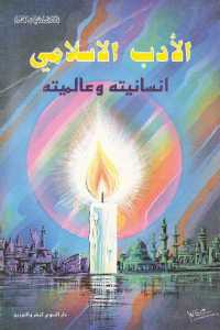 87ddd 828 - تحميل كتاب الأدب الإسلامي - انسانيته وعالميته pdf لـ الدكتور عدنان علي رضا النحوي