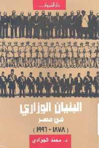 8c0ec 998 - تحميل كتاب البنيان الوزاري في مصر (1878 - 1996) pdf لـ د. محمد الجوادي