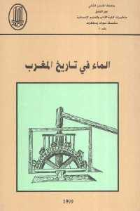 9b920 853 - تحميل كتاب الماء في تاريخ المغرب pdf لـ مجموعة مؤلفين