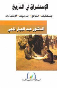 a174f 951 - تحميل كتاب الإستشراق في التأريخ (الإشكاليات - الدوافع- التوجهات - الإهتمامات) pdf لـ الدكتور عبد الجبار ناجي