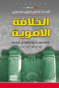 b3500 840 - تحميل كتاب الخلافة الأموية - دراسة لأول أسرة حاكمة في الإسلام pdf لـ فاروق عمر فوزي