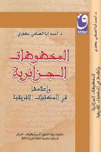 bb612 879 - تحميل كتاب المخطوطات الجزائرية وأعلامها في المكتبات الإفريقية pdf لـ د. أحمد أبا الصافي جعفري