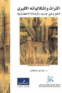 eb590 1016 - تحميل كتاب التراث وإشكالياته الكبرى - نحو وعي جديد بأزمتنا الحضارية Pdf لـ د. جاسم سلطان