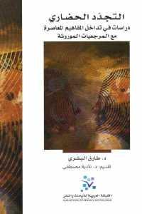 f2db5 1007 - تحميل كتاب التجدد الحضاري - دراسات في تداخل المفاهيم المعاصرة مع المرجعيات الموروثة pdf لـ د. طارق البشري