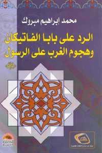 00373 1102 - تحميل كتاب الرد على بابا الفاتيكان وهجوم الغرب على الرسول pdf لـ محمد إبراهيم مبروك