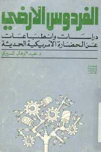 01a8a 1186 - تحميل كتاب الفردوس الأرضي - دراسات وانطباعات عن الحضارة الأمريكية الحديثة pdf لـ د. عبد الوهاب المسيري