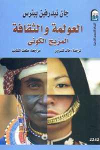 0d4fa 1181 - تحميل كتاب العولمة والثقافة : المزيج الكوني pdf لـ جان نيدرفين بيترس