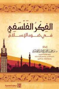 11964 1196 - تحميل كتاب الفكر الفلسفي في ضوء الإسلام pdf لـ د. سعيد بن أحمد الأفندي الغامدي
