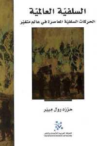 19885 1119 1 - تحميل كتاب السلفية العالمية : الحركات السلفية المعاصرة في عالم متغير pdf لـ رول ميير