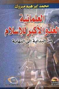 1e33a 1174 - تحميل كتاب العلمانية العدو الأكبر للإسلام من البداية إلى النهاية pdf لـ محمد إبراهيم مبروك