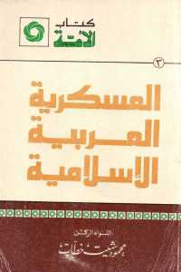1eb57 1162 - تحميل كتاب العسكرية العربية الإسلامية pdf لـ محمود شيت خطاب