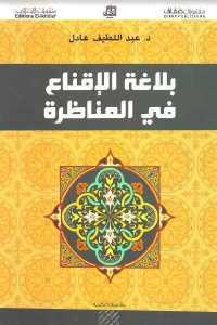 2381a 1320 - تحميل كتاب بلاغة الإقناع في المناظرة pdf لـ د. عبد اللطيف عادل