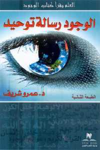 3231b 1292 - تحميل كتاب الوجود رسالة توحيد pdf لـ د. عمرو شريف