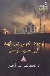3d9af 1289 - تحميل كتاب الوجود العربي في الهند في العصور الوسطى pdf لـ د. محمد نصر عبد الرحمن