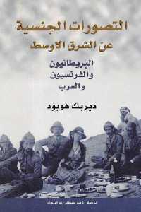 44cc1 1022 - تحميل كتاب التصورات الجنسية عن الشرق الأوسط (البريطانيون والفرنسيون والعرب) pdf لـ ديريك هوبود