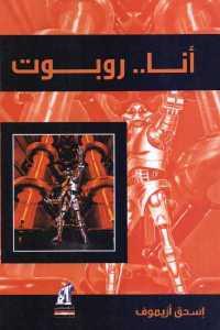 57a89 1300 - تحميل كتاب أنا.. روبوت pdf لـ إسحق أزيموف