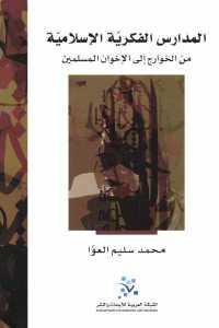 5ee28 1232 - تحميل كتاب المدارس الفكرية الإسلامية من الخوارج إلى الإخوان المسلمين pdf لـ محمد سليم العوا