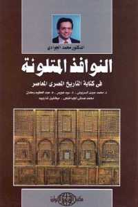 62bb7 1279 - تحميل كتاب النوافذ المتلونة في كتابة التاريخ المصري المعاصر pdf لـ الدكتور محمد الجوادي