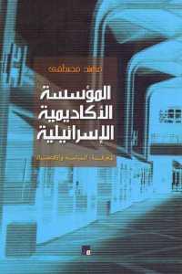 65d30 1266 - تحميل كتاب المؤسسة الأكاديمية الإسرائيلية (المعرفة، السياسة والاقتصاد) pdf لـ مهند مصطفى
