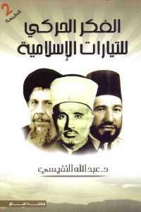 7307e 1194 - تحميل كتاب الفكر الحركي للتيارات الإسلامية pdf لـ د. عبد الله النفيسي