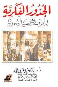 76670 1048 - تحميل كتاب الجذور الفكرية لانحراف الشخصية اليهودية pdf لـ د. إسماعيل علي محمد