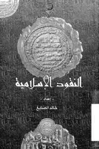 79a4f 1278 - تحميل كتاب النقود الإسلامية pdf لـ خالد الصايغ