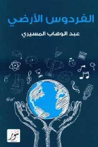81f21 1187 - تحميل كتاب الفردوس الأرضي - دراسات واطباعات عن الحضارة الأمريكية Pdf لـ عبد الوهاب المسيري