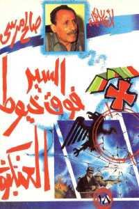 83ff2 1127 - تحميل كتاب السير فوق خيوط العنكبوت - رواية pdf لـ صالح مرسي