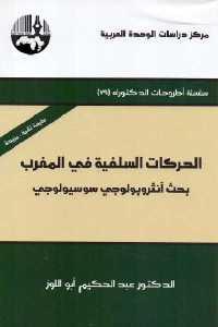 87777 1059 - تحميل كتاب الحركات السلفية في المغرب - بحث أنثروبولوجي سوسيولوجي Pdf لـ الدكتور عبد الحكيم أبو اللوز