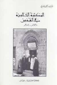 8ce80 1256 - تحميل كتاب المكتبة الخالدية في القدس 1720 م - 2001 م pdf لـ وليد الخالدي