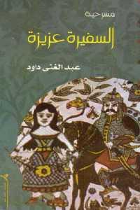 8ec75 1113 - تحميل كتاب السفيرة عزيزة - مسرحية pdf لـ عبد الغني داود