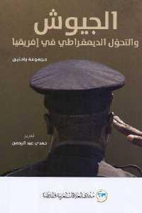9265c 1051 - تحميل كتاب الجيوش والتحول الديمقراطي في إفريقيا pdf لـ مجموعة باحثين