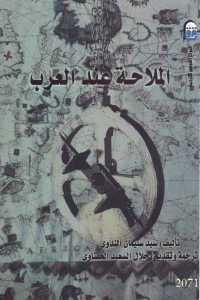 92c43 1257 - تحميل كتاب الملاحة عند العرب pdf لـ سيد سليمان الندوي
